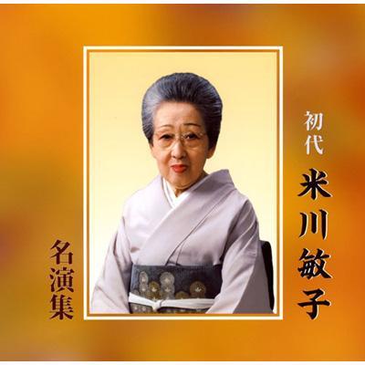 初代 米川敏子 名演集