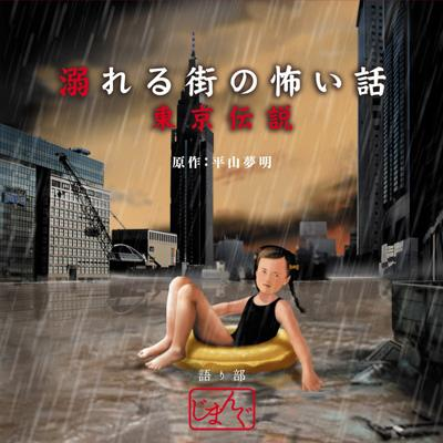 溺れる街の怖い話 東京伝説