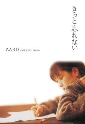 きっと忘れない ZARD‐OFFICIAL BOOK