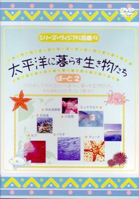 シリーズ ビジュアル図鑑 9: 太平洋に暮らす生き物たち: ぱーと2