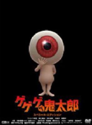 ゲゲゲの鬼太郎 スペシャル・エディション
