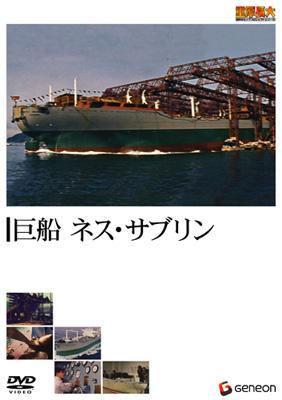 重厚長大・昭和のビッグプロジェクトシリーズ::巨船 ネス・サブリン