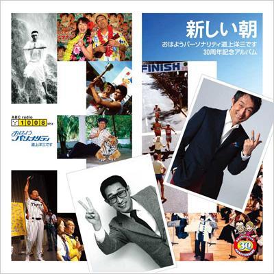 「おはようパーソナリティ道上洋三です」30周年記念