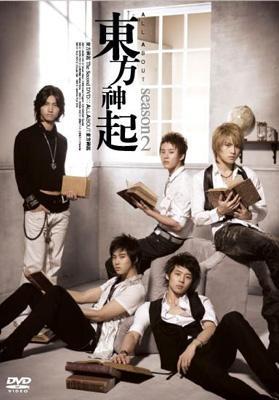 All About東方神起: Season 2