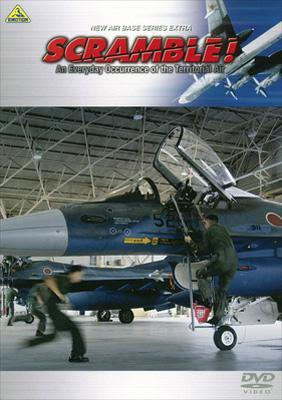 NEW AIR BASE SERIES EXTRA::スクランブル!-国籍不明機を要撃せよ-