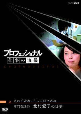 プロフェッショナル 仕事の流儀 専門看護師 北村愛子の仕事 迷わず走れ、そして飛び込め