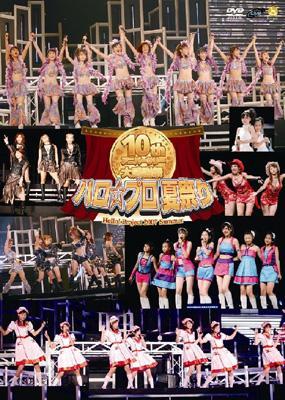 Hello!Project 2007 Summer 10th アニバーサリー大感謝祭〜ハロ☆プロ夏祭り〜