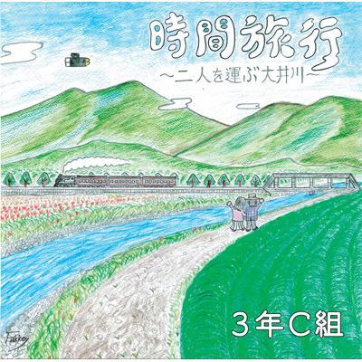 時間旅行〜二人を運ぶ大井川〜/東中野は初恋の街〜クラス会〜