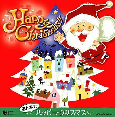 みんなでハッピー★クリスマス