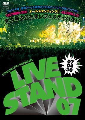 YOSHIMOTO PRESENTS LIVE STAND 07 0430