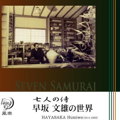 七人の侍, 左方の舞右方の舞, Etc: 本名徹次 / オーケストラ・ニッポニカ