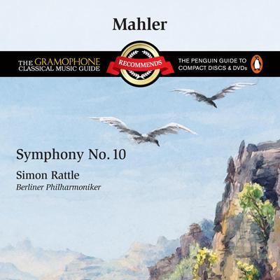 交響曲第10番(クック版)全曲 ラトル&ベルリン・フィル