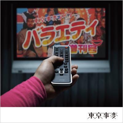 娯楽(バラエティ)増刊号