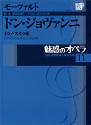 魅惑のオペラ ミラノ・スカラ座 11 ドン・ジョヴァンニ 小学館DVD BOOK