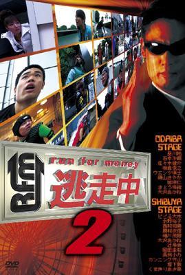 逃走中2 〜run for money〜