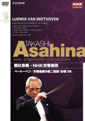交響曲第9番『合唱』 朝比奈隆&NHK交響楽団