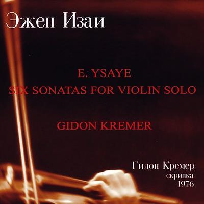 無伴奏ヴァイオリン・ソナタ全曲 クレーメル