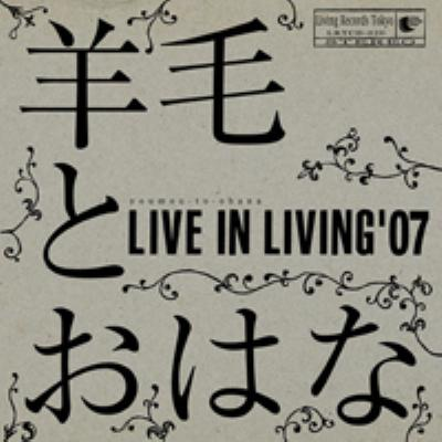 LIVE IN LIVING '07 : 羊毛とお...