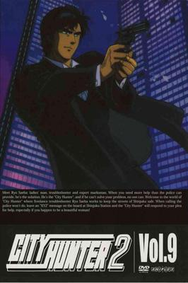 CITY HUNTER 2 Vol.9