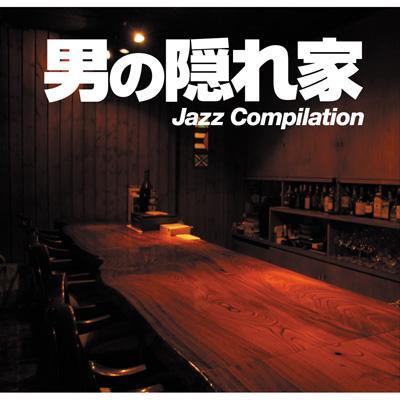 男の隠れ家ジャズ コンピレーション