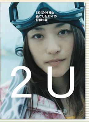 2U 〜SKIの神様と過ごした日々の記録2編