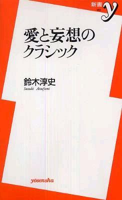 愛と妄想のクラシック 新書y