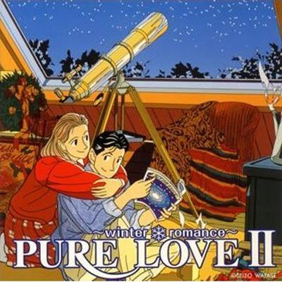ピュア・ラヴ2 〜winter romance〜