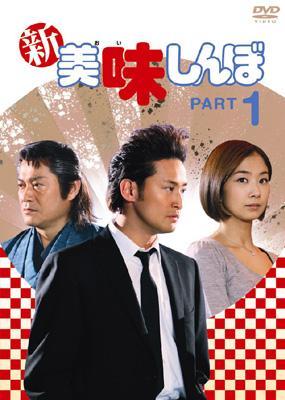 新美味しんぼ PART1