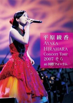 Concert Tour 2007 そら at 国際フォーラム