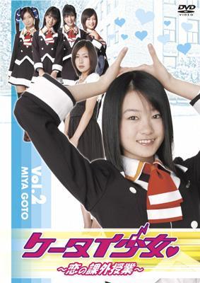 ケータイ少女 恋の課外授業 VOL.2