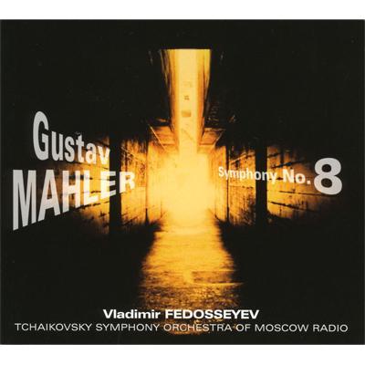 交響曲第8番『千人の交響曲』 フェドセーエフ&モスクワ放送交響楽団