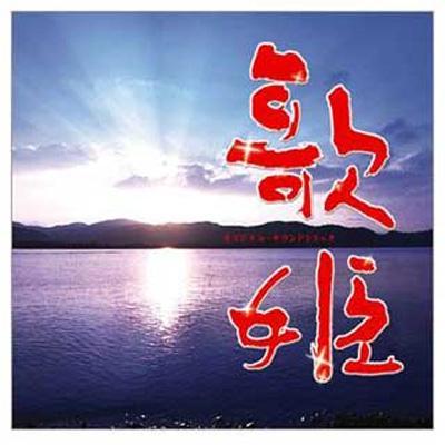 歌姫 オリジナル・サウンドトラック