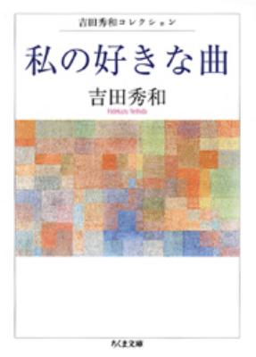 私の好きな曲 吉田秀和コレクション ちくま文庫