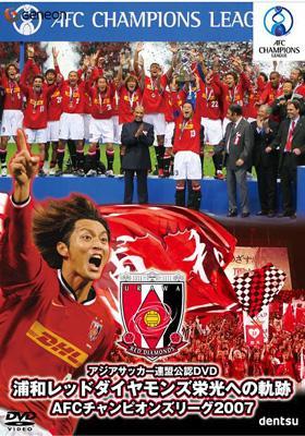 浦和レッドダイヤモンズ栄光への軌跡: AFCアジアチャンピオンズリーグ2007