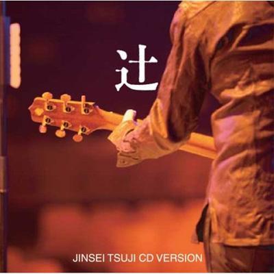 「辻」JINSEI TSUJI LIVE CD VERSION