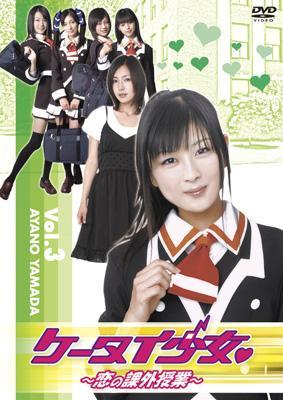 ケータイ少女 恋の課外授業 VOL.3