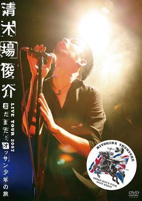 """清木場俊介 LIVE TOUR 2007 """"まだまだ! オッサン少年の旅"""