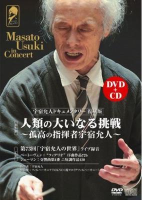 宇宿充人 人類の大いなる挑戦 (+CD)