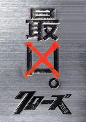 クローズZERO -最凶エディション