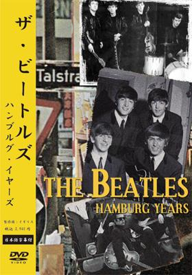 Beatles -Hamburg Years