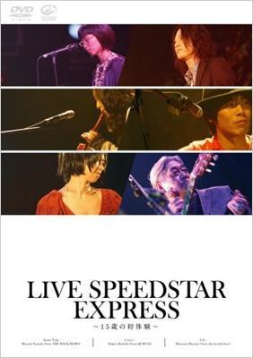 LIVE SPEEDSTAR EXPRESS 〜15歳の初体験〜