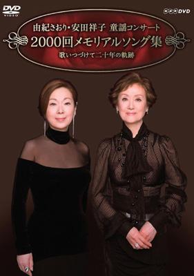 由紀さおり・安田祥子 童謡コンサート 2000回メモリアルソング集 歌いつづけて二十年の軌跡