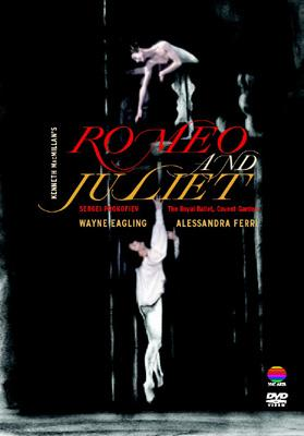 『ロメオとジュリエット』 マクミラン振付、英国ロイヤル・バレエ、フェリ、イーグリング(1984)