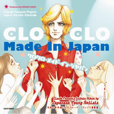 CLO CLO Made In Japan
