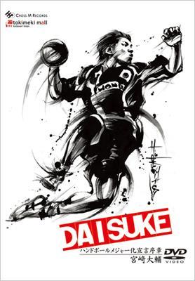 Daisuke: ハンドボールメジャー化宣言 序章
