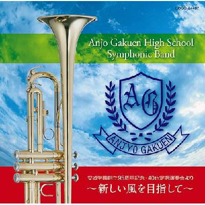 新しい風を目指して: 安城学園高等学校吹奏楽部