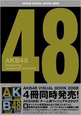AKB48 ヴィジュアルブック2008 Featuring Reserch Student Tokyonews Mook