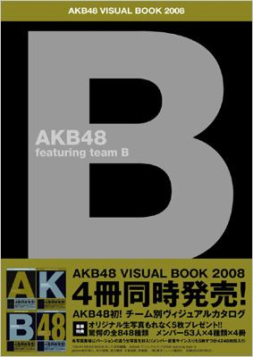 AKB48 ヴィジュアルブック2008 Featuring Team B Tokyonews Mook