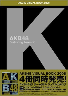 AKB48 ヴィジュアルブック2008 Featuring Team K