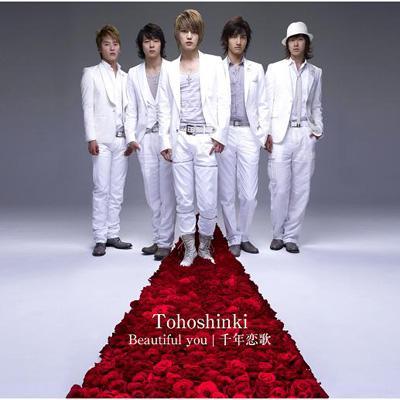 Beautiful You / 千年恋歌 (+DVD)